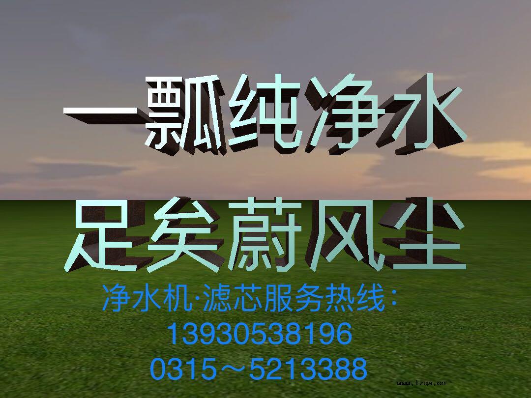 净水机,滤芯服务热线 13930538196 0315-5213388