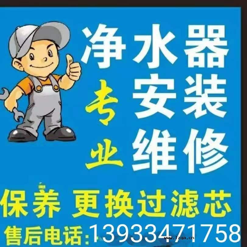 世韩净水器安装维修更换滤芯 刘建财 13933471758